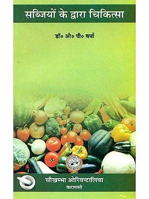 सब्जियों के द्वारा चिकित्सा: Healing Through Vegetables