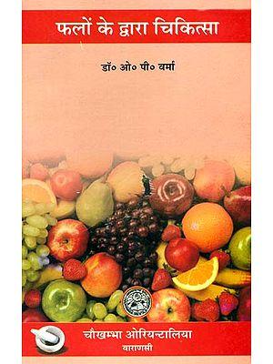 फलों के द्वारा चिकित्सा: Healing Through Fruits