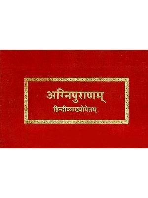 अग्निपुराणम् (संस्कृत एवं हिंदी अनुवाद)- Agni Purana