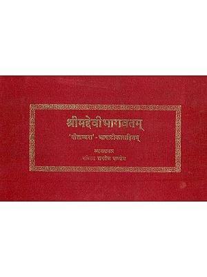 श्रीमद्देवीभागवतम् (संस्कृत एवं हिंदी अनुवाद)-Shrimad Devi Bhagavata Purana