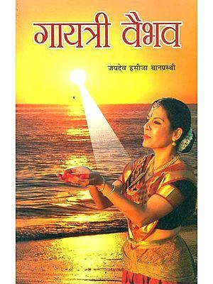 गायत्री वैभव: Gayatri Vaibhav
