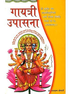 गायत्री उपासना: Gayatri Upasana