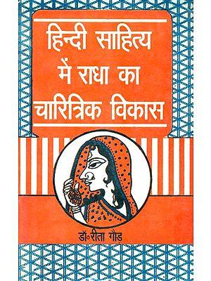 हिन्दी साहित्य में राधा का चारित्रिक विकास: The Development of Radha's Character in Hindi Literature