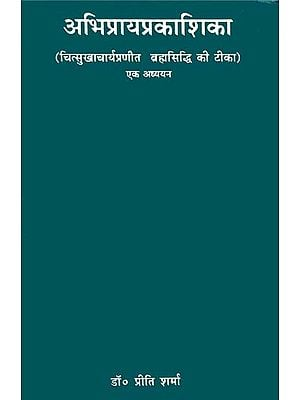 अभिप्रायप्रकाशिका: Study on The Commentary of Brahma Siddhi by Chitsukha Acharya
