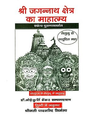 श्री जगन्नाथ क्षेत्र का माहात्मय: Mahatmya of Shri Jagannath from The Skanda Purana