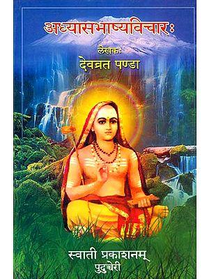अध्यासभाष्यविचार: Adhyasa Bhashya Vichar