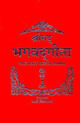 श्रीमद् भगवद्गीता: Gita by Swami Chinmayananda