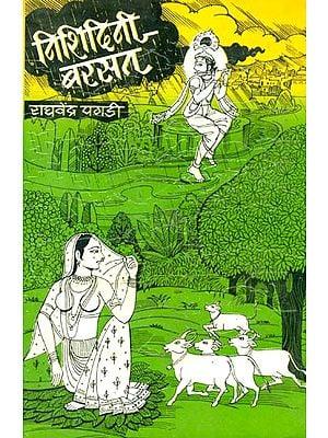निशिदिनी बरसत: Marathi