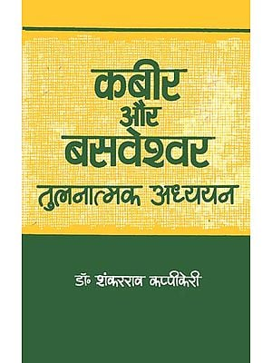 कबीर और बसवेश्वर तुलनात्मक अध्ययन: Kabir and Basaveshwar- A Comparative Study (An Old and Rare Book)