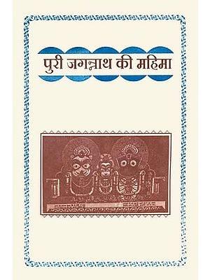 पूरी जगन्नाथ की महिमा: Greatness of Jagannath Puri