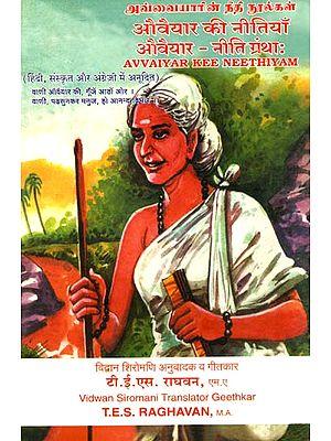 औवैयार की नीतियाँ: Teachings of Avvaiyar