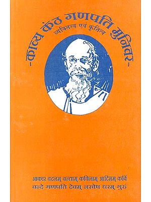काव्य कंठ गणपति मुनिवर (व्यक्तित्व एवम् कृतित्व)- Ganapati Muni Life and Works