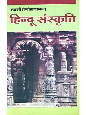 हिन्दू संस्कृति: Hindu Culture an Introduction