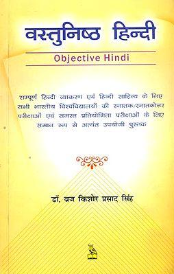 वस्तुनिष्ठ हिन्दी: Objective Hindi
