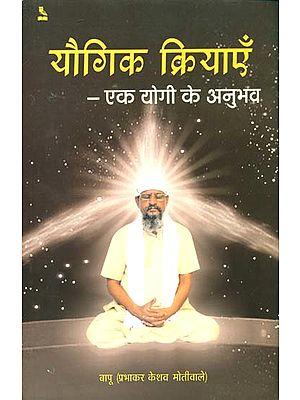 यौगिक क्रियाएँ (एक योगी के अनुभव)- Experiences of a Yogi