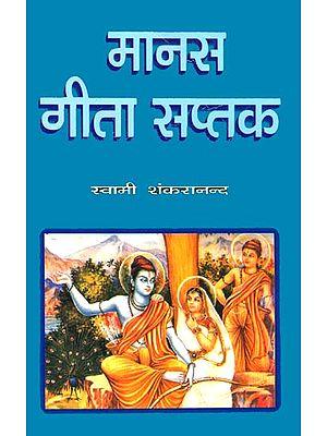 मानस गीता सप्तक: Seven Gitas from  Ramacharitmanas