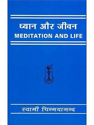 ध्यान और जीवन: Meditation and Life