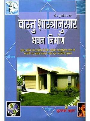 वास्तु शास्त्रानुसार भवन निर्माण: Building According to Vastu