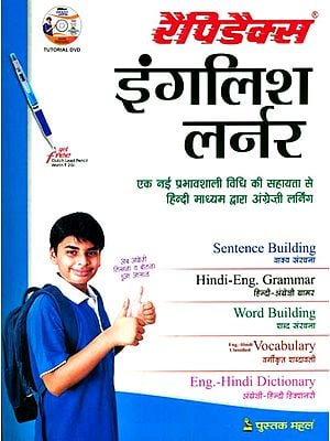 इंगलिश लर्नर: Learn English Through Hindi (With Tutorial DVD)