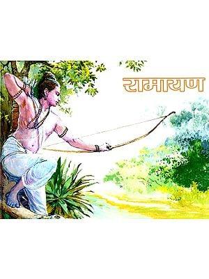 रामायण: Illustrated Ramayana for Children