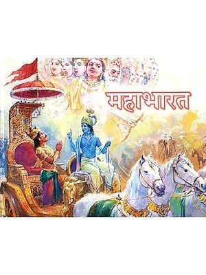 महाभारत: Illustrated Mahabharata for Children