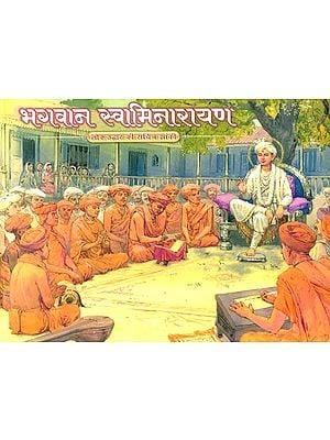 भगवान स्वामिनारायण: Bhagawan Swami Narayan