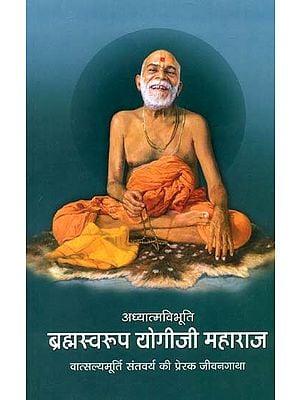 ब्रह्मस्वरूप योगीजी महाराज: Shri Yogi Ji Maharaj