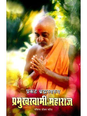 प्रमुखस्वामी महाराज: Pramukh Swami Ji- A Brief Biography