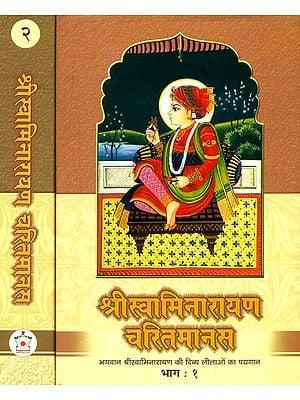 श्रीस्वामीनारायण चरितमानस: Divine Lilas of Shri Swami Narayan in Verse (Set of 2 Volumes)