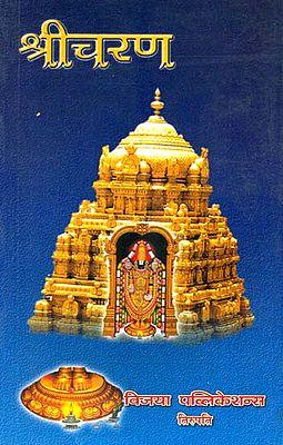 श्रीचरण: Shri Charan (A Novel)