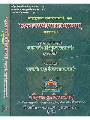 रहस्यत्रयमीमांसाभाष्यम्: Rahasyatraya Mimamsa Bhasyam of Ramanuja (Set of 2 Volumes)