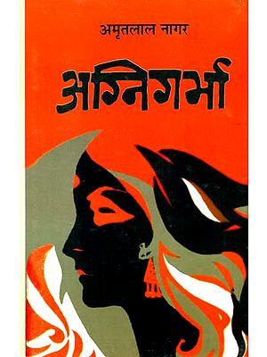 अग्निगर्भा: Agnigarbha