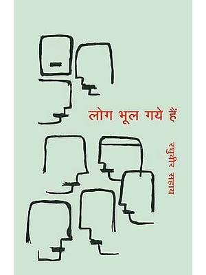 लोग भूल गये हैं: Poems by Raghuvir Sahay