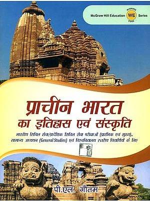 प्राचीन भारत का इतिहास एवं संस्कृति: History and Culture of Ancient India