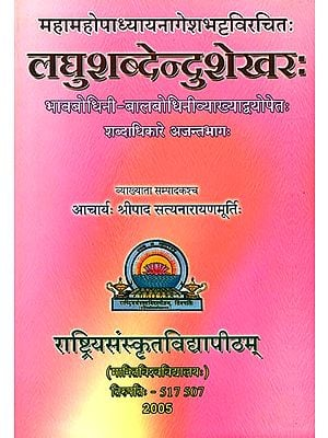 लघुशब्देन्दुशेखर: Laghu Shabdendu Shekhar with Two Commentaries