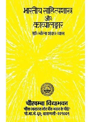 भारतीय साहित्यशास्त्र और काव्यालङ्कार: Indian Sahitya Shastra and Kavya Alamkara