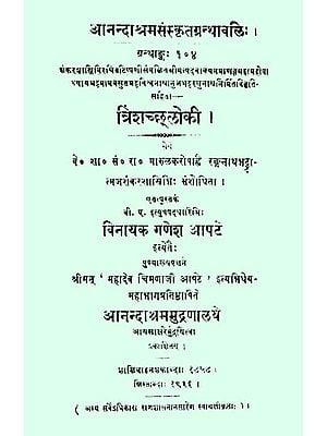 त्रिंशच्छलोकी: Trinshatshloki with Commentaries (Dharmasastra)