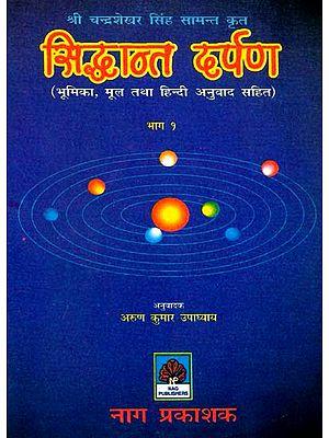 सिद्धान्त दर्पण (संस्कृत एवं हिंदी अनुवाद)-  Siddhant Darpan