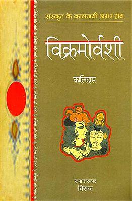 विक्रमोर्वशी: Vikramorvasi (In Simple Hindi)