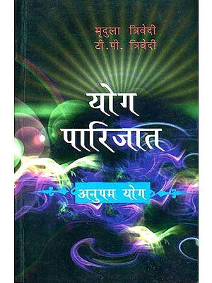 योग पारिजात (अनुपम योग) - Anupam Yoga