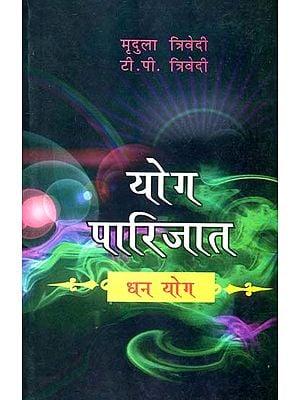 योग पारिजात (धन योग) - Yoga of Money