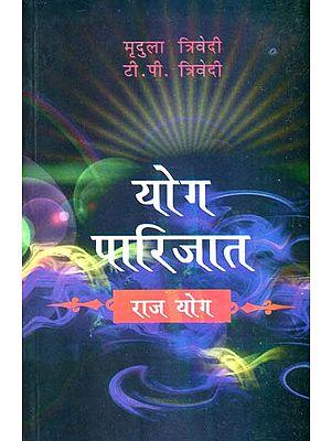 योग पारिजात (राज योग) - Yoga Parijat: Raja Yoga