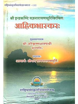 आह्निकभास्कर: Aahink Bhaskara -  A Manual on Nitya Karma