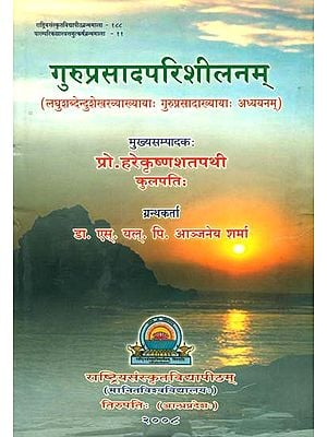 गुरुप्रसादपरिशीलनम्: A Study of Guru Prasad Commentary on Laghu Shabdendu Shekhar