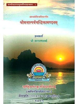 श्रीमत्तात्पर्यचन्द्रिकामण्डनम्: Sastrayonitva Adhikarana According to Dvaita Vedanta
