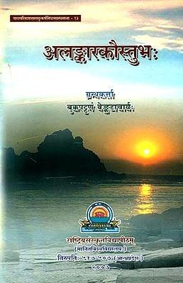 अलङ्कारकौस्तुभ: Alamkara Kaustubha