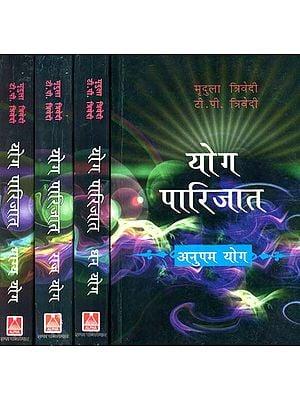 योग पारिजात (अनुपम योग, धन योग, राज योग, भाग्य योग)- The Complete Collection of Yoga Parijat (Anupam Yoga, Yoga of Money, Raja Yoga, Yoga of Luck) (Set of 4 Volumes)