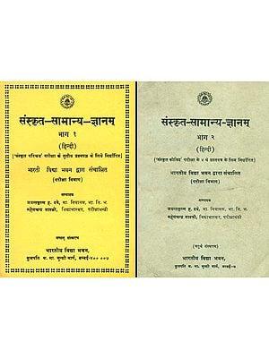 संस्कृत सामान्य ज्ञानम्: Sanskrit Samanya Jnanam (Set of 2 Volumes)