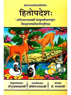 हितोपदेश: Hitopadesa with a Sanskrit Commentary