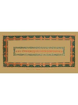 श्रीस्कन्दमहापुराण: Kedar Khanda of Skanda Purana (loose Leaf Edition)